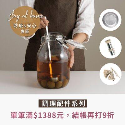 【調理配件・料理小幫手專案】滿額1388元,即享9折