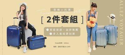 行李箱-2件組專區