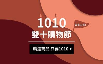 1010購物節