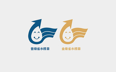 普級省水標章與金級省水標章