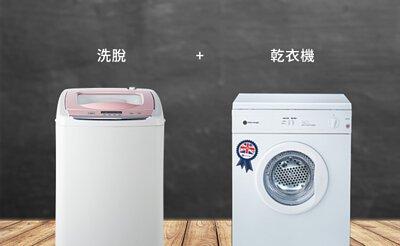 單洗脫洗衣機加上乾衣機