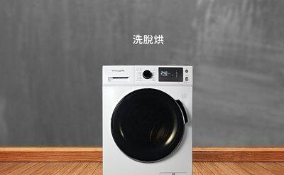 滾筒洗脫烘洗衣機
