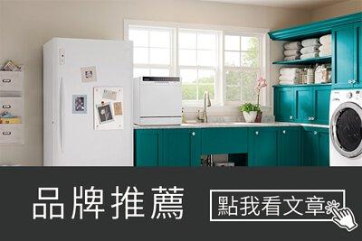 洗碗機,品牌推薦