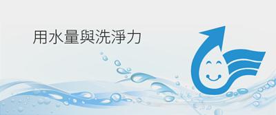 用水量與洗淨力考量