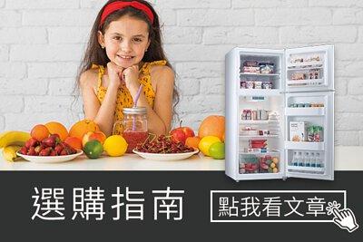 冰箱選購指南