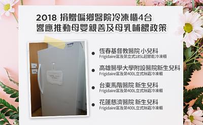 2018捐贈偏鄉醫院冷凍櫃4台響應推動母嬰親善及母乳哺餵政策
