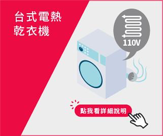 台式電熱乾衣機
