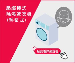 壓縮機式除濕乾衣機(熱泵式)