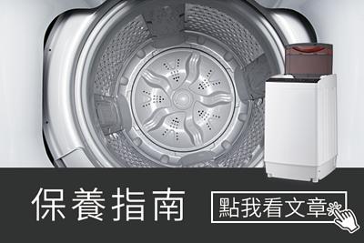 洗衣機保養指南