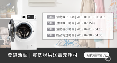 登錄活動,滾筒洗衣機,洗脫烘,萬元耗材,通路活動