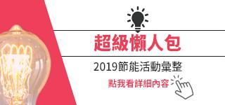 2019節能活動彙整超級懶人包