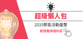 2019節能活動彙整超人懶人包