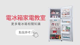 電冰箱 家電教室