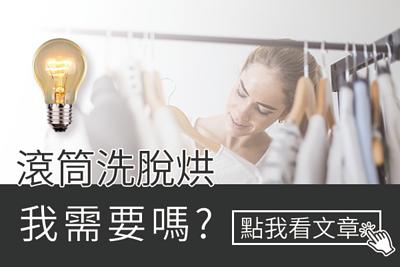 為什麼要買有烘乾功能的滾筒洗衣機?