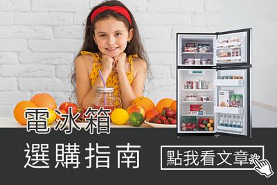 電冰箱選購指南