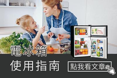 電冰箱使用知識集合