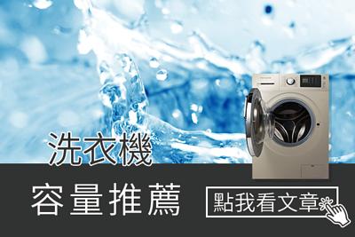 洗衣機容量推薦