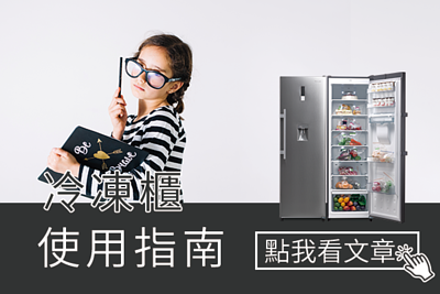 冷凍櫃使用指南