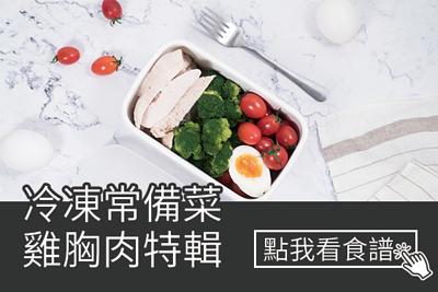 冷凍常備菜.雞胸肉特輯
