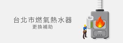 台北市燃氣熱水器更換補助