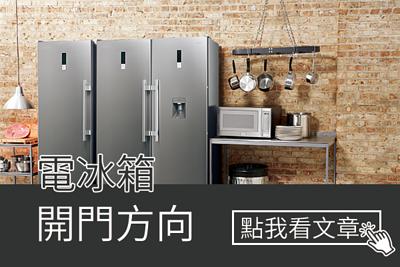電冰箱開門方向