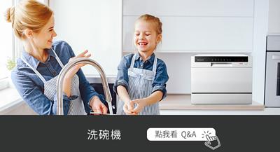 洗碗機Q&A