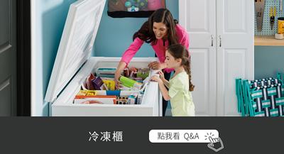 冷凍櫃QA