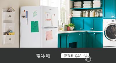 電冰箱QA