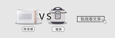微波爐vs電鍋怎麼選?