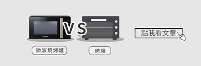 微波燒烤爐vs烤箱怎麼選?