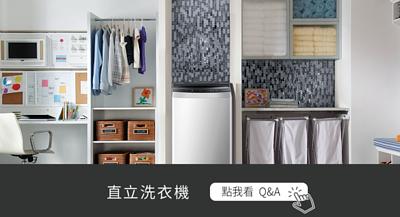 直立洗衣機Q&A