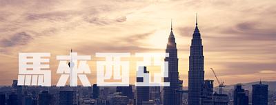 Malaysia WiFi and Sim