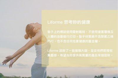 liforme思考妳的健康