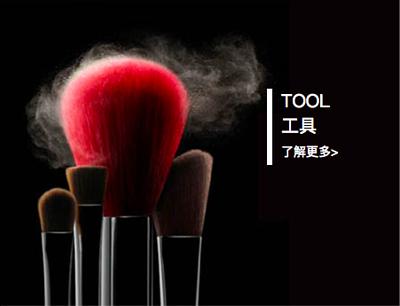 植村秀專業彩妝工具