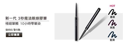 新一代 3秒魔法眼線膠筆