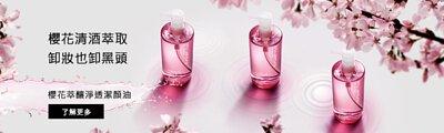 櫻花萃釀淨透潔顏油