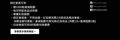 shu uemura 植村秀+會員權益