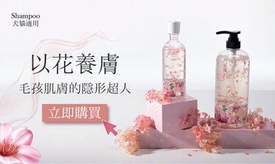 花萃清爽洗毛乳,最療癒溫暖的小蒼蘭芳香,敏弱肌的清爽型沐浴