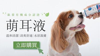 富含歐夏至草與有機柳蘭萃取物,是一瓶清爽不黏膩的寵物洗耳液