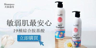 【歸毛家族GoodMo】清潔養護-舒敏保濕洗毛乳