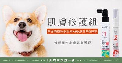 【歸毛家族GoodMo】寵物的危肌救星,皮膚專科