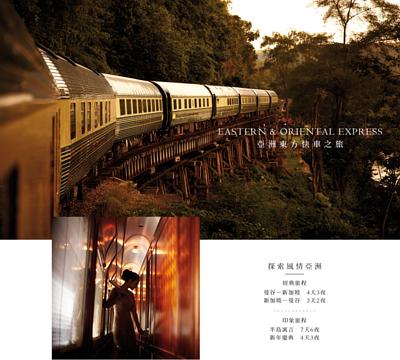 沐樂旅遊,沐樂,mullertravel,東方快車,泰國,曼谷,亞洲東方快車,新加坡