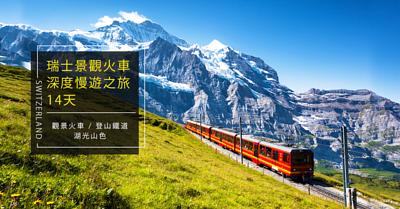沐樂旅遊,沐樂,mullertravel,瑞士,歐洲,少女峰,Switzerland,景觀火車,黃金列車,策馬特