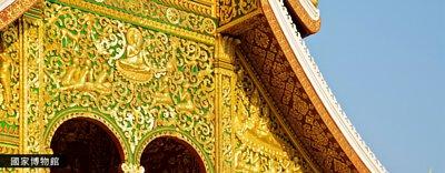 寮國國家博物館