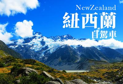 沐樂旅遊,沐樂,mullertravel,紐西蘭,自駕車