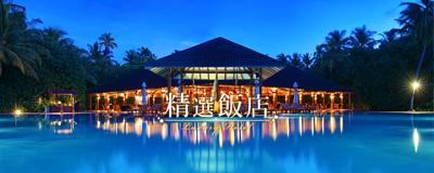 沐樂精選飯店