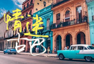 沐樂旅遊,沐樂,mullertravel,cuba,kuba,古巴,哈瓦那,havana