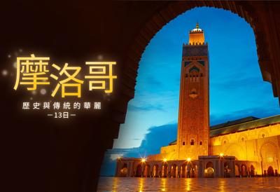 摩洛哥,費斯,卡薩布蘭加,馬拉喀什,蕭安,撒哈拉,世界文化遺產