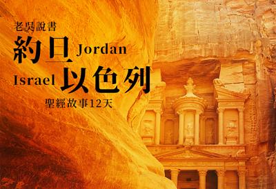 約旦,佩特拉,死海,以色列,傑拉希,耶路撒冷,伯利恆
