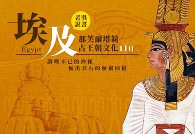 埃及,阿布辛貝,帝王谷,聖牛墓,卡傑姆尼墓,那芙爾塔莉,開羅,路克索,金字塔